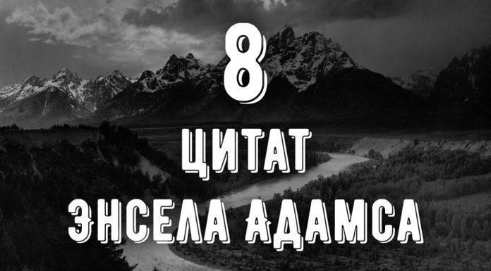 8 цитат Энсела Адамса