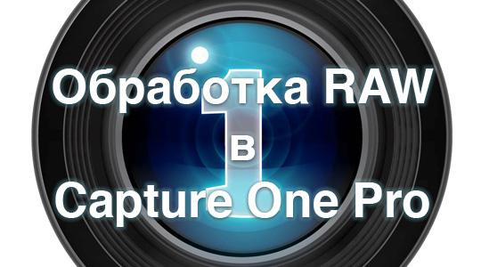 Пять причин почему я работаю в Capture One Pro