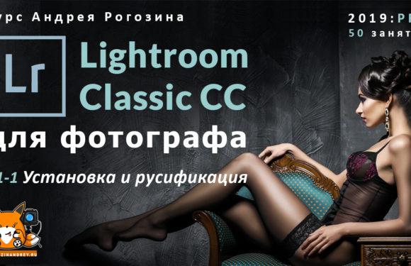 УСТАНОВКА ЛАЙТРУМ — выбор версии, скачивание и установка. Урок №1 курса Лайтрум от Андрея Рогозина