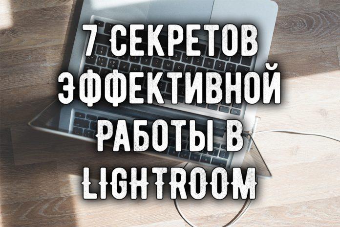 7 секретов эффективной работы в Lightroom