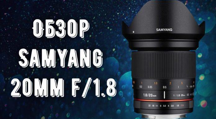 Обзор Samyang 20мм f/1,8