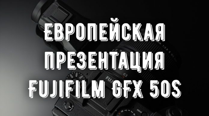 Европейская презентация Fujifilm GFX 50S