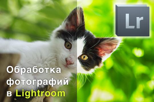 Эффективная обработка фотографий в Lightroom