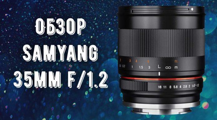 Обзор Samyang 35mm f/1.2 ED AS UMC CS